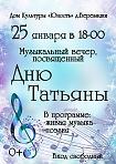 Музыкальный вечер, посвященный Дню Татьяны