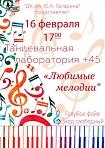 """""""Любимые мелодии"""""""