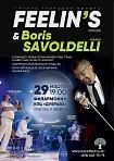 Концерт группы Feelin's и Boris Savoldelli (Италия)