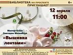 """Мастер-класс Светланы Матвейчук """"Вышивка лентами"""""""