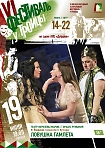 Спектакль Театра Королевы Марии (Румыния) «Ловушка Гамлета»