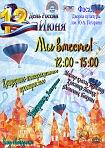Праздничное мероприятие, посвященное «Дню России!».