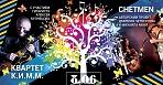 Концерт квартета К.И.М.М. / группы Chetmen