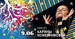 Концерт квартета Карины Кожевниковой