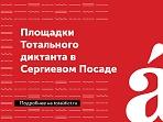 Тотальный диктант в Центральной городской библиотеке им. А.С. Горловского