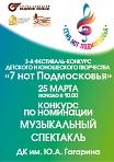 «7 нот Подмосковья». Конкурс по номинации музыкальный спектакль.