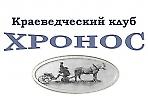 Клуб краеведческих встреч «Хронос». Отчет о работе клуба в 2017 г.