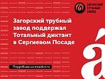 """Тотальный диктант на площадке """"Загорского трубного завода""""."""