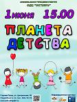 День защиты детей -  программа «Планета детства»
