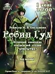«Робин Гуд» — спектакль по мотивам английской народной баллады.