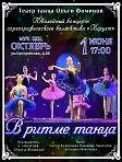 Юбилейный концерт хореографического коллектива «Пируэт», руководитель О. Фомина