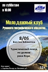Молодежный клуб русского географического общества