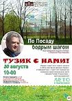 "По Посаду бодрым шагом. ""Тузик с нами""."