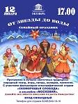Семейный праздник «От звезды до воды» с участием фольклорно-этнографической студии «Скоморошья Слобода» и ансамбля «Московия».