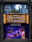 Спектакль «Красавица и чудовище» в исполнении артистов Театра Танца Ольги Фоминой.