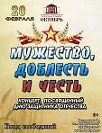 Праздничный концерт «Мужество, доблесть и честь», посвящённый Дню защитника Отечества.