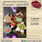 Art Party Gallery Сергиев Посад. Мастер-класс по росписи Машиных пряничков