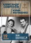 Концерт Александра Софронова / Юлии Матвеенко