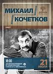 Концерт Михаила Кочеткова / Татьяны Дрыгиной