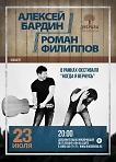 Концерт гитарной музыки / Алексея Бардина и Романа Филиппова