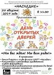 День Открытых дверей и культурно-развлекательная программа