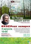 """По Посаду бодрым шагом. """"СКВЕРная история""""."""