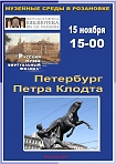 Музейные среды в Розановке». «Петербург Петра Клодта».