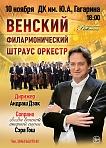 Венский Филармонический Штраус Оркестр (Австрия)