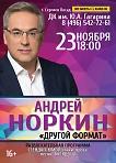 Андрей Норкин «Другой формат».