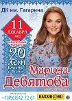 Марина Девятова и шоу-балет «ЯR-dance»