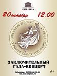 Праздник-конкурс танца Сергиево-Посадского городского округа сезона 2019 года. Заключительный гала-концерт.