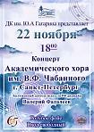 Концерт Академического хора им. В.Ф. Чабанного г. Санкт – Петербург