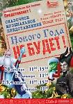 """Сказочное музыкальное представление """"Нового Года НЕ БУДЕТ!"""""""