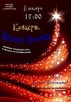 Концерт вокальной студии «Вдохновение», руководитель Юлия Лисова.