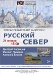 Открытие выставки живописи «Русский Север»
