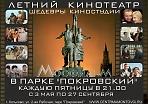 """Летний кинотеатр в парке """"Покровский"""""""