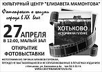 """Открытие фотовыставки """"Хотьково. История на плёнке"""""""