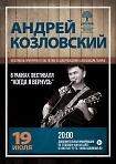 Фестиваль авторской песни памяти Александра Галича «Когда я вернусь». Концерт Андрея Козловского
