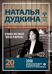 Фестиваль авторской песни памяти Александра Галича «Когда я вернусь». Концерт Натальи Дудкиной.