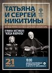 Фестиваль авторской песни памяти Александра Галича «Когда я вернусь». Концерт Татьяны и Сергея Никитиных.