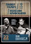 Фестиваль авторской песни памяти Александра Галича «Когда я вернусь». Концерт Павла Галича, Максима Кривошеева.