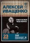 Фестиваль авторской песни памяти Александра Галича «Когда я вернусь». Концерт Алексея Иващенко.
