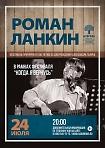 Фестиваль авторской песни памяти Александра Галича «Когда я вернусь». Концерт Романа Ланкина.