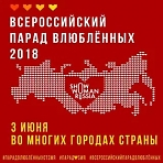 Всероссийский парад влюблённых 2018
