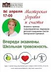 Мастерская здоровья и счастья. Встреча с врачом О.В. Горячевой