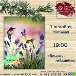 "Art Party Gallery Сергиев Посад. Акварель. ""Птички-невелички"""
