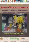 Открытие Выставки Сербских Художников из города-побратима Сремски Карловци.