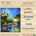 """Art Party Gallery Сергиев Посад. """"Летняя ночь""""."""