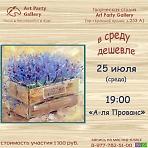 "Art Party Gallery Сергиев Посад. ""А-ля Прованс"""