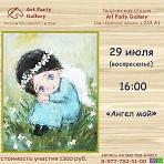 "Art Party Gallery Сергиев Посад. ""Ангел мой""."